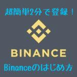 超簡単2分で登録!仮想通貨取引所『Binance(バイナンス)』のはじめ方。