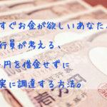 今すぐお金が欲しいあなたへ。銀行員が考える、5万円を借金せずに確実に調達する方法。