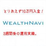 Wealth Navi(ウェルスナビ)を始めて3週間の運用実績。投資初心者に本気でオススメしたい理由。