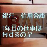 銀行や信用金庫で、1年目にやる仕事を具体的に、ありのままに話そう。