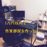 【ブログ部屋公開】何もなかった6畳1Rの自宅を、1万円以内で作業部屋にしました。買ったものを紹介するよ。