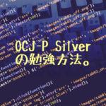 未経験者が2週間でOCJ-P Silver合格!おすすめの参考書、勉強時間や勉強方法をJava資格が欲しいあなたに伝授!