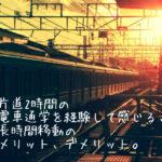 片道2時間の電車通学を経験して感じる、長時間移動のメリット、デメリット。