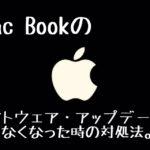 Mac Bookのソフトウェア・アップデートが進まなくなった時の対処法。