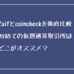 Zaifとcoincheckを徹底比較!初めての仮想通貨取引所はどこがオススメ?